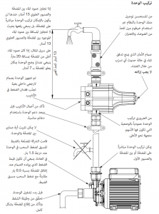 موتور المياه تركيب مضخة الماء